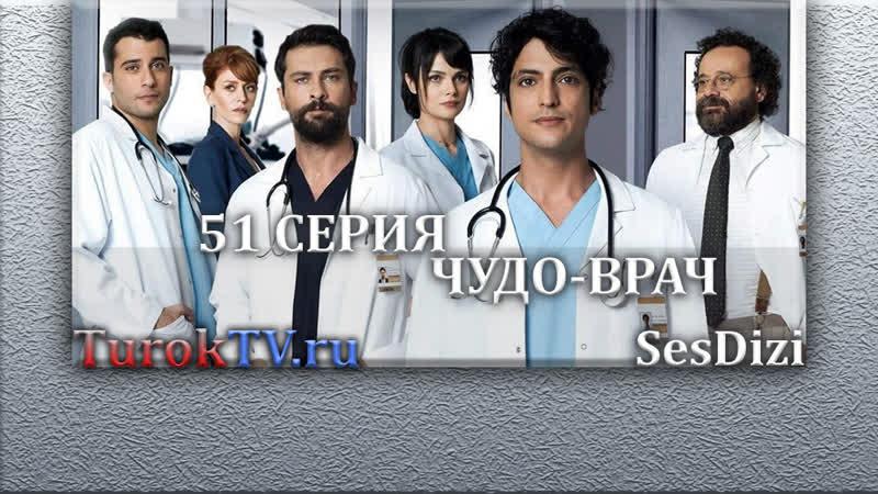 Чудо - врач 51 серия русская озвучка (SesDizi)