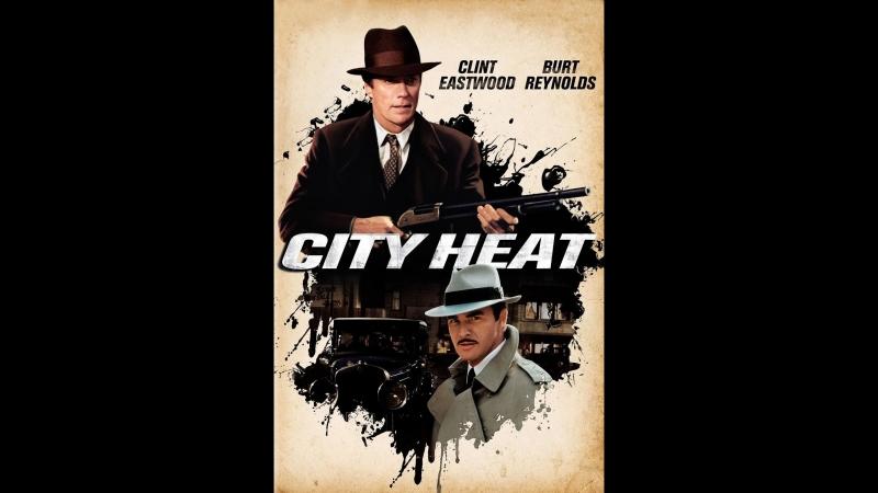 Заваруха в городе(Безумный город,Жар города) / City Heat, 1984 многоголосый,720.x264.WEB-DLRip-AVC,релиз от 0ptimus