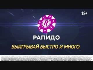 Участвуйте в быстрой лотерее Рапидо!