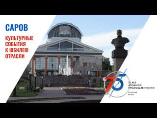 Саров   Анонс культурных событий к 75-летию атомной промышленности