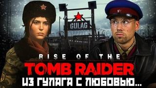 Игро-клюква. Rise of TOMB RАIDER. Лара Крофт расхищает ГУЛАГ. Советские зомби, Баба Яга и град Китеж