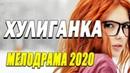 Крутой фильм про любовь в деревне - ХУЛИГАНКА / Русские мелодрамы 2020 новинки