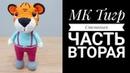 МК Тигр Степаныч крючком Часть вторая Ноги Тело