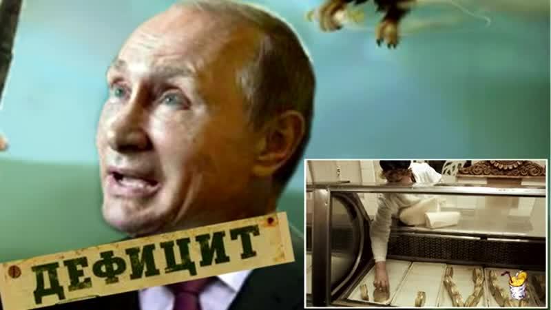 Ценовой план Путина дал сбой и показал Кремлю кукиш с маслом намекая на коллапс