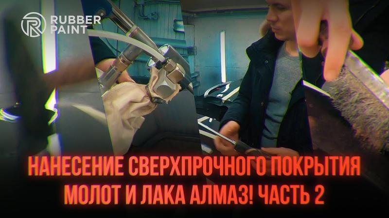 NEW Нанесение сверхпрочного покрытия МОЛОТ и лака АЛМАЗ ЧАСТЬ 2
