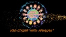 Видеопрезентация изо-студии «Нить Ариадны»