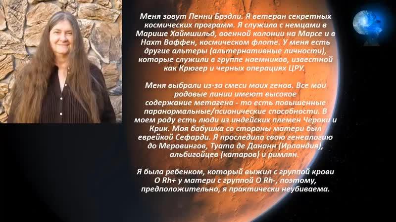ПЕННИ БРЭДЛИ (4) - Манипуляции со Временем в Монтоке, Бесчеловечные Люди и Империя Драко (51 мин.) (720p)