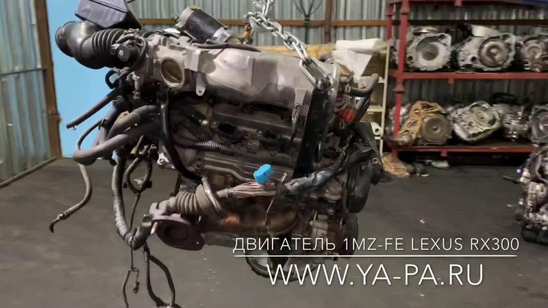 Купить двигатель Лексус РХ300 1MZ-FE