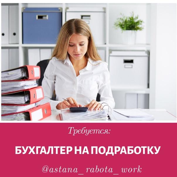 Работа бухгалтер на дому частичная занятость иркутск шуточные поздравления бухгалтера с новым годом