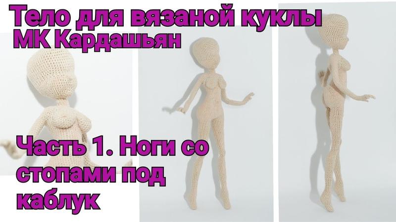 Тело для вязаной куклы МК Кардашьян Часть 1. Ноги со стопами под каблук.