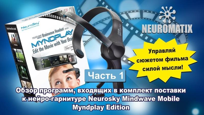 Обзор программ из комплекта Neurosky Mobile Myndplay Edition часть №1