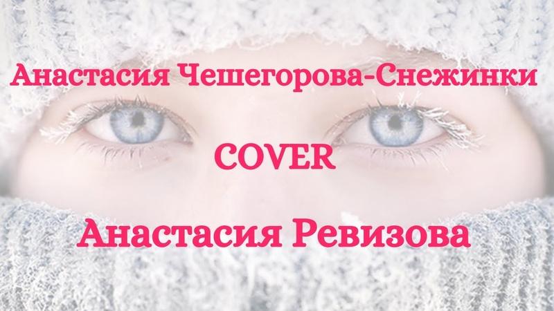 Анастасия Чешегорова Снежинки COVER Анастасия Ревизова