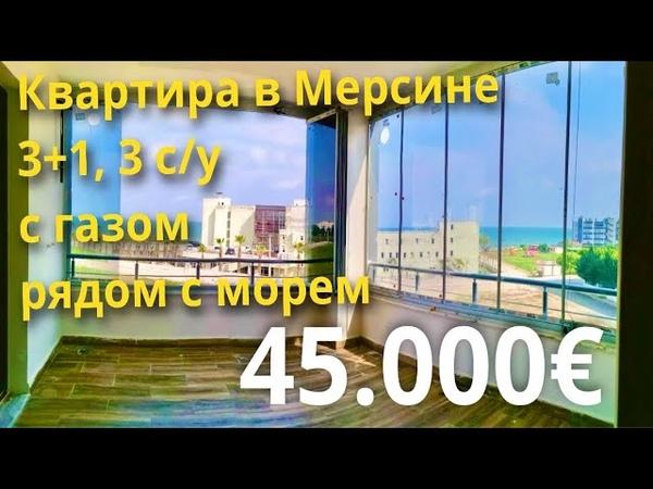 Квартира в Мерсине 31 с газом. 45.000€. Каталог недвижимости Мерсине на www.turkey-dom.ru