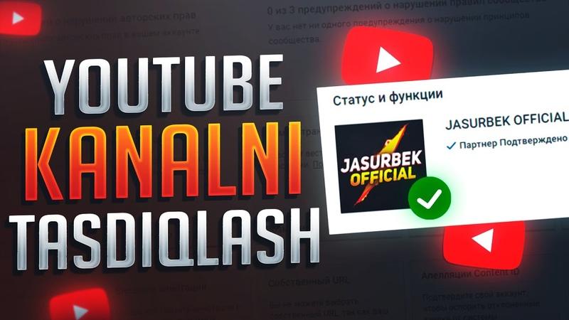 Youtube Kanalni Tasdiqlash va Barcha Funksiyalarni Yoqish ✔️ Youtube Kanalni Sozlash 🔥