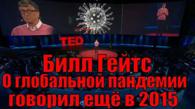 Коронавирус NcoV COVID19 Пророческое выступление Билла Гейтса о глобальной эпидемии в будущем 2015