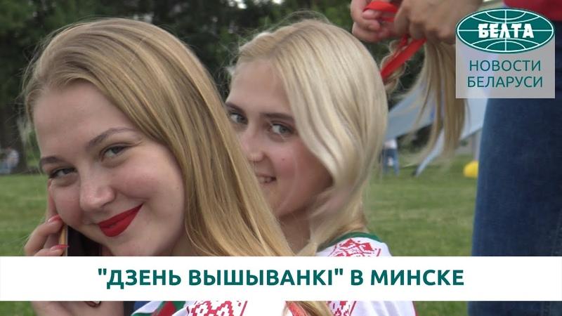 Дзень вышыванкі прошел в Минске