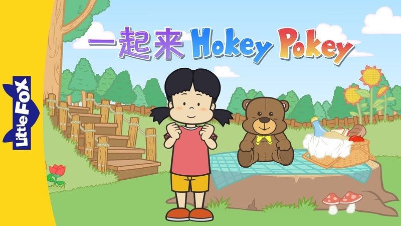 The Hokey Pokey 一起来Hokey Pokey Sing alongs Chinese song By Little Fox