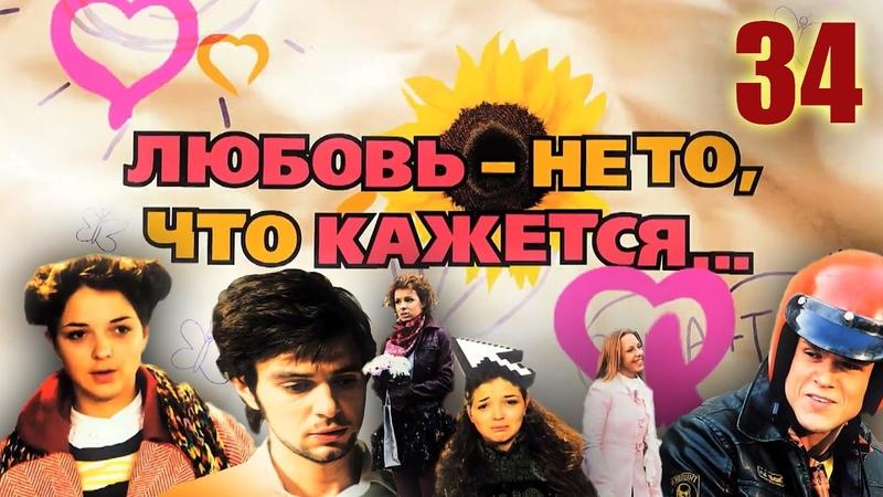 Любовь не то что кажется 34 серия 2009