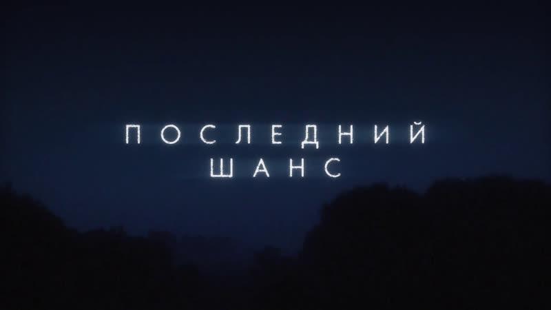 Последний шанс фильм россия 2017