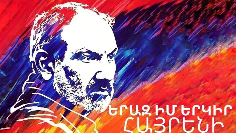 Երազ իմ երկիր Հայրենի Դավիթ Մաթևոսյան Eraz im erkir hayren