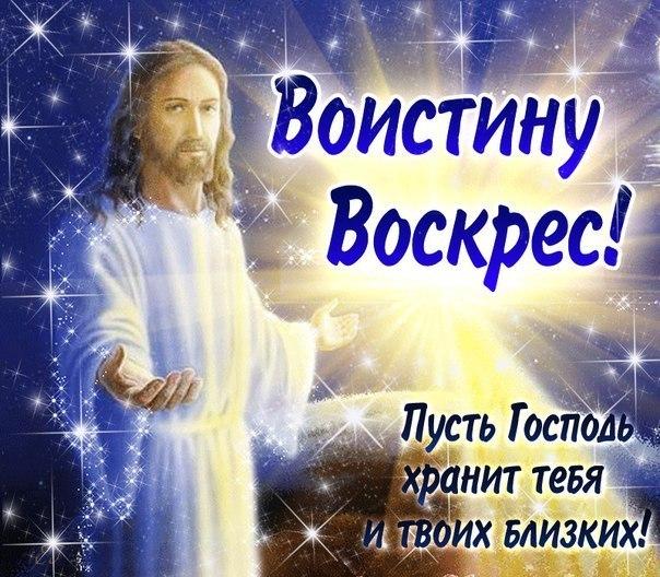 интерьере христос воскрес воистину воскрес когда говорят число русские называют