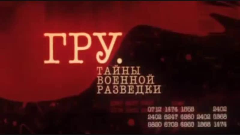 ГРУ. Тайны военной разведки. 2 серия. Красная Капелла. Герои, мифы и предатели (2011)