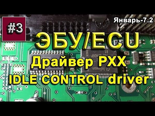 Электронный Блок Управления двигателем ЭБУ 3 Idle control IAC driver