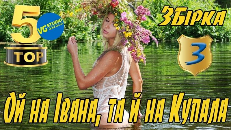 ТОП 5 Івана Купала Збірка 3 2020 Добірка пісень на Івана Купала Купальські пісні