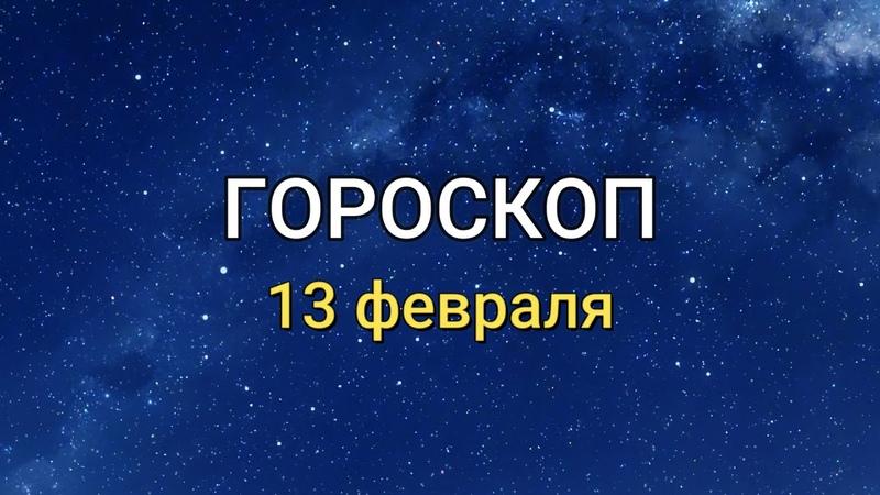 ГОРОСКОП на 13 февраля 2021 года для всех знаков Зодиака