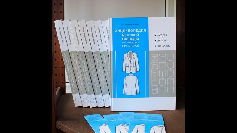 Ольга @grasser ru о книге Энциклопедия мужской одежды в технических рисунках