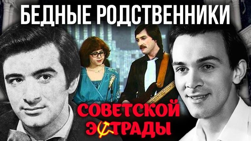 Бедные родственники советской эстрады @Центральное Телевидение