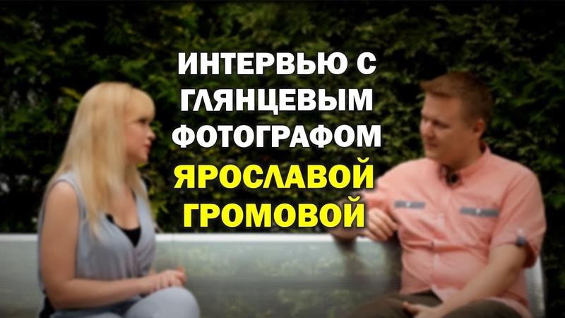 Интервью с глянцевым фотографом Ярославой Громовой
