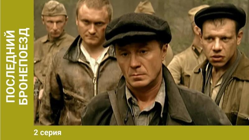 Последний бронепоезд 2 Серия Военный Фильм Лучшие Сериалы