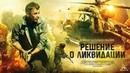 Решение о ликвидации 4К серии 1 и 2 боевик, драма, реж. Александр Аравин, 2018 г.