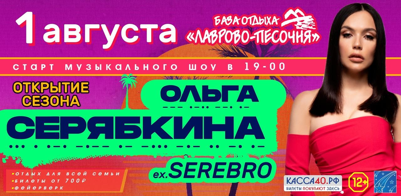 Афиша Калуга 1.08 / Серябкина и Мохито / Лаврово-Песочня