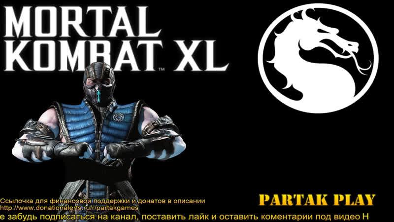Mortal Kombat XL / MKXL / Sub Zero