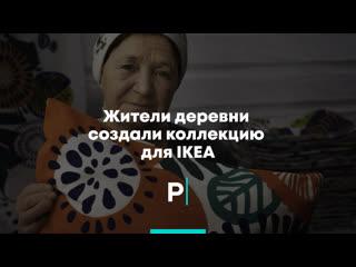 Жители деревни создали коллекцию для IKEA