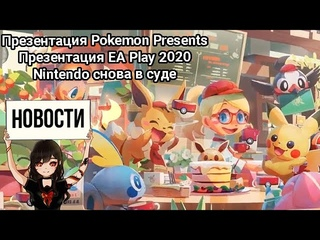 Презентация Pokemon Presents • Презентация EA Play 2020 • Nintendo снова в суде