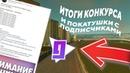 🔴Админ Патруль 🎮GTARP 2🎮 ИТОГИ КОНКУРСА || НАКАЗЫВАЕМ НАРУШИТЕЛЕЙ||GTA Criminal Russsia