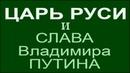 Пророчество! Путин и Царь- Как будет передана власть? За что Путин получит добрую славу?
