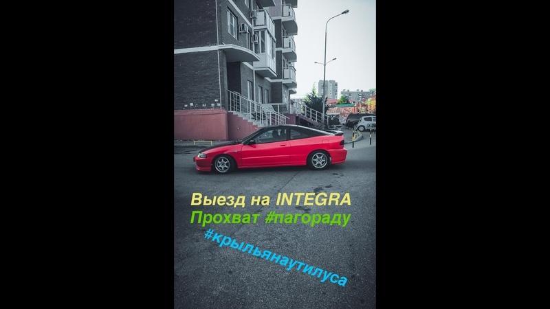 Выезд на INTEGRA Прохват по городу