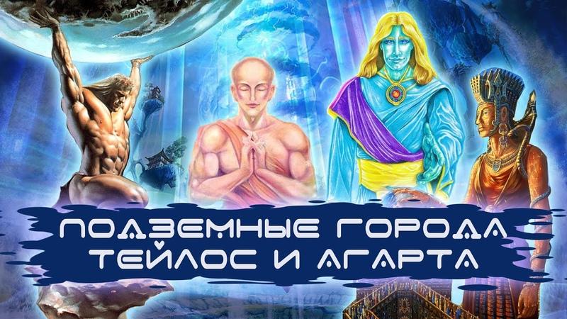 Подземные города Телос и Агарта Лемурийцы Атланты и Гиперборейцы