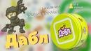 Обзор настольной игры ДАБЛ Игры в табакерке Десятое королевство