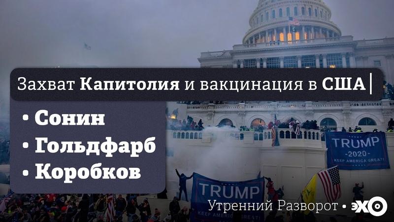 Захват Капитолия и вакцинация в США Сонин, Гольдфарб, Коробков 07.01.21