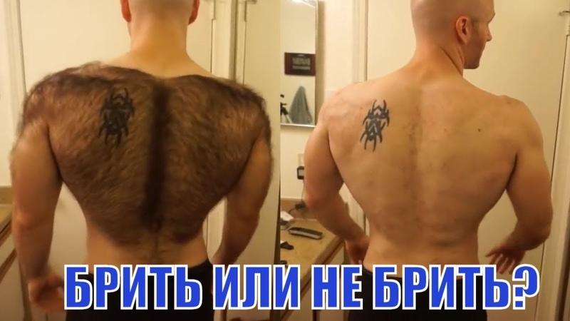 Юрий Спасокукоцкий • Волосатый мужик побрил все тело Должен ли Настоящий Мужчина Удалять Волосы
