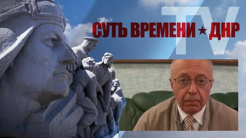 ТВ Суть Времени ДНР Выпуск 3 С Кургинян о персональной ответственности за сдачу Славянска