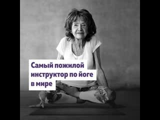 Самый пожилой инструктор по йоге в мире