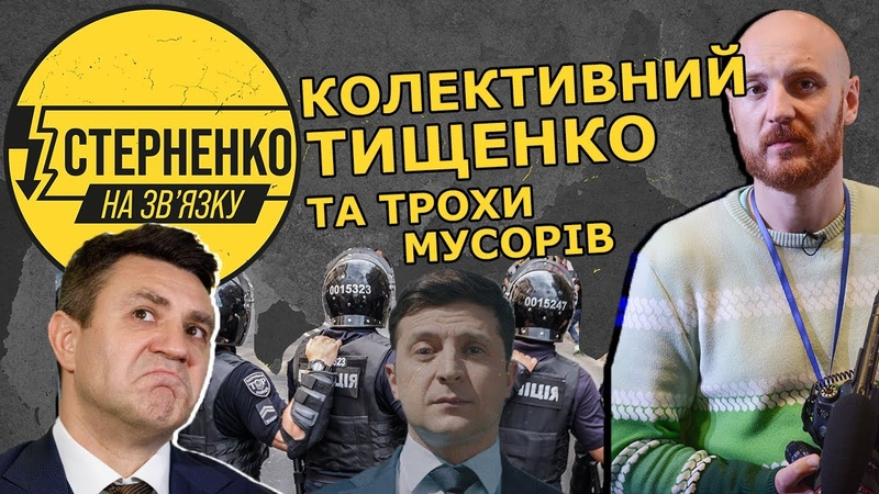 Поліція напала на журналіста Кутєпова а країною керує колективний Тищенко. Підсумки правління Зе