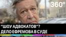 Шоу адвокатов по делу Ефремова затмило само заседание суда