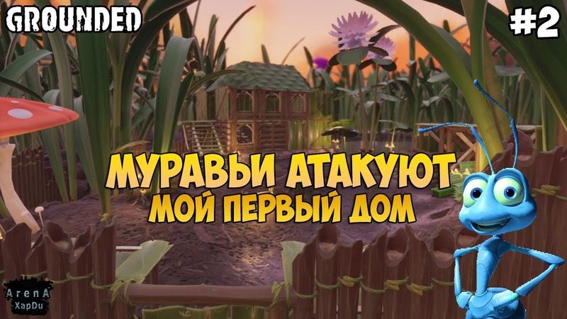 СТРОИМ ДОМ В Grounded! ВСТРЕТИЛ ОГРОМНОГО ПАУКА! Grounded ПРОХОЖДЕНИЕ 2! - Grounded